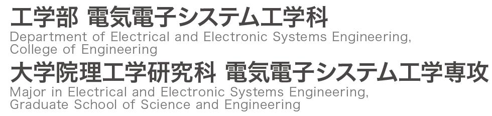 茨城大学 工学部 電気電子システム工学科 / 大学院理工学研究科 電気電子システム工学専攻